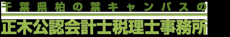 千葉県柏の葉キャンパスの正木公認会計士税理士事務所